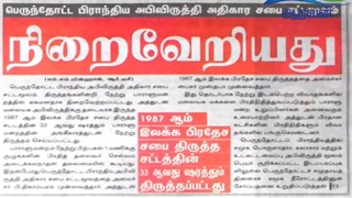 News paper in Sri Lanka : 20-09-2018
