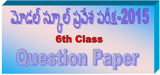 Model school Admission Test - 2015 Question Paper (www.naabadi.net)