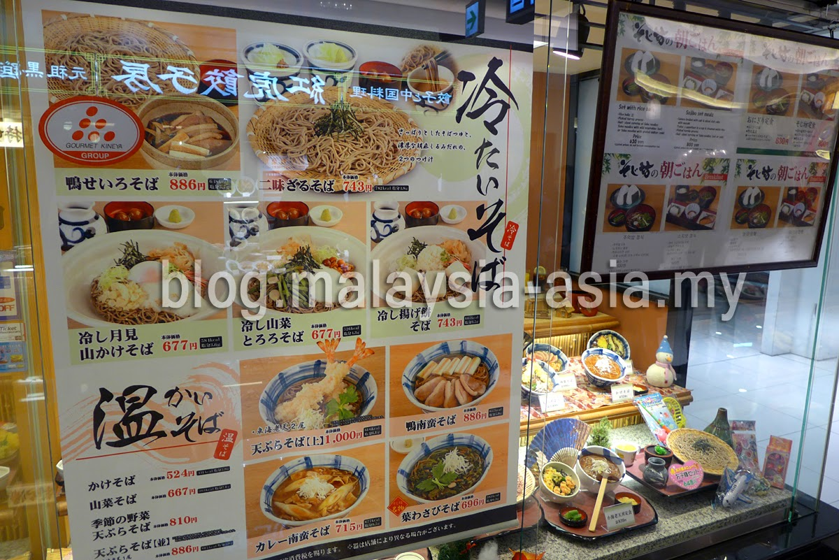 Halal Japanese Food at Kansai Airport