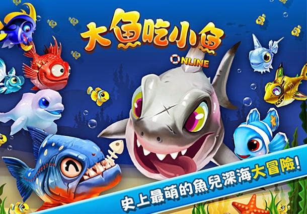 《大魚吃小魚Online-Fishparty》是一款由台灣昱泉國際代理的 3D 手機遊戲,擁有絢麗的 3D 場景與近百種超萌小魚。遊戲融合了即時交友、任務、成就和排行榜系統,是款適合與家人、朋友同樂的 iOS 遊戲。