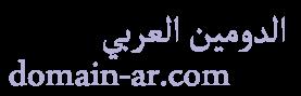 الدومين العربي