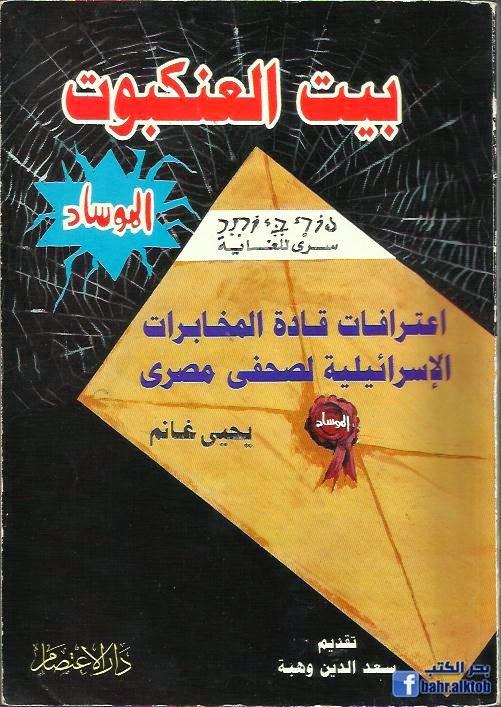 كتاب بيت العنكبوت: اعترافات قادة المخابرات الإسرائيلية لصحفي مصري - يحيى غانم pdf