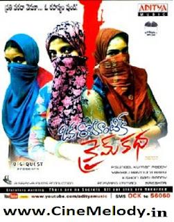 Oka Romantic Crime Katha Telugu Mp3 Songs Free  Download -2012