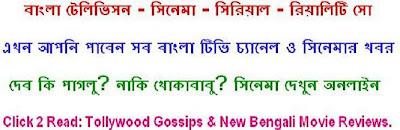 Bangla TV Cinema News