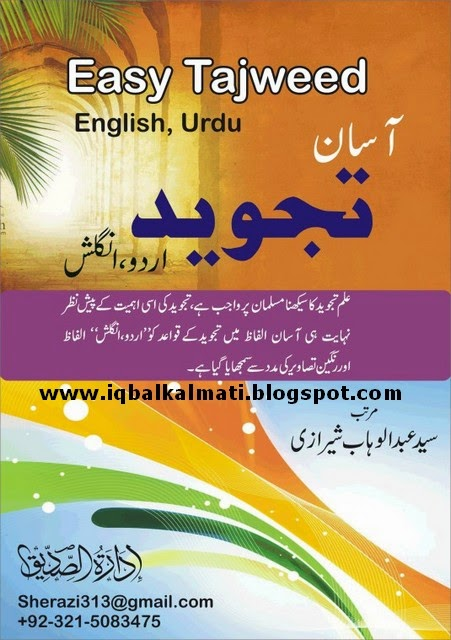 Aasan (Easy) Tajweed English and Urdu By Abdul Wahab Shirazi