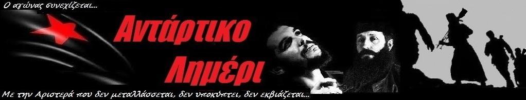 ΑΝΤΑΡΤΙΚΟ ΛΗΜΕΡΙ