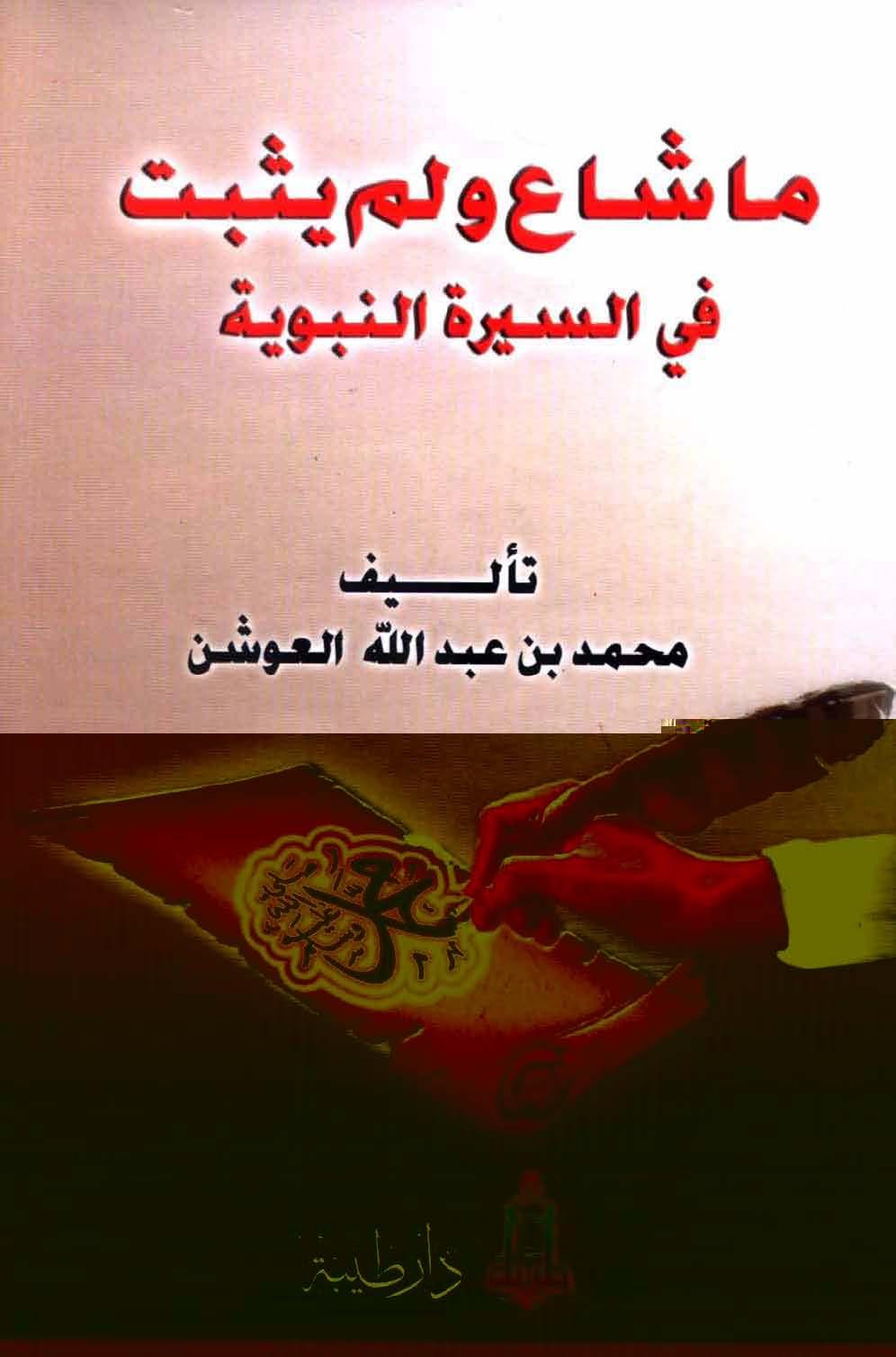 ما شاع ولم يثبت في السيرة النبوية - محمد بن عبد الله العوشن pdf