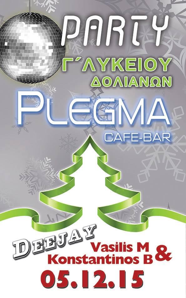 """Η Γ' Λυκείου Δολιανών διοργανώνει πάρτι στο """"PLEGMA cafe bar"""", το Σάββατο 5 Δεκεμβρίου"""
