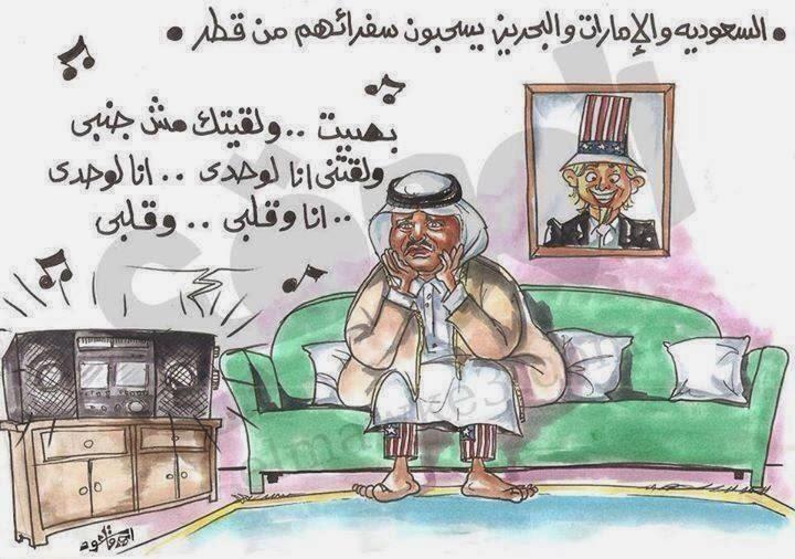 كاريكاتير عن قطر بعد اعلان السعودية والامارات والبحرين سحب السفراء