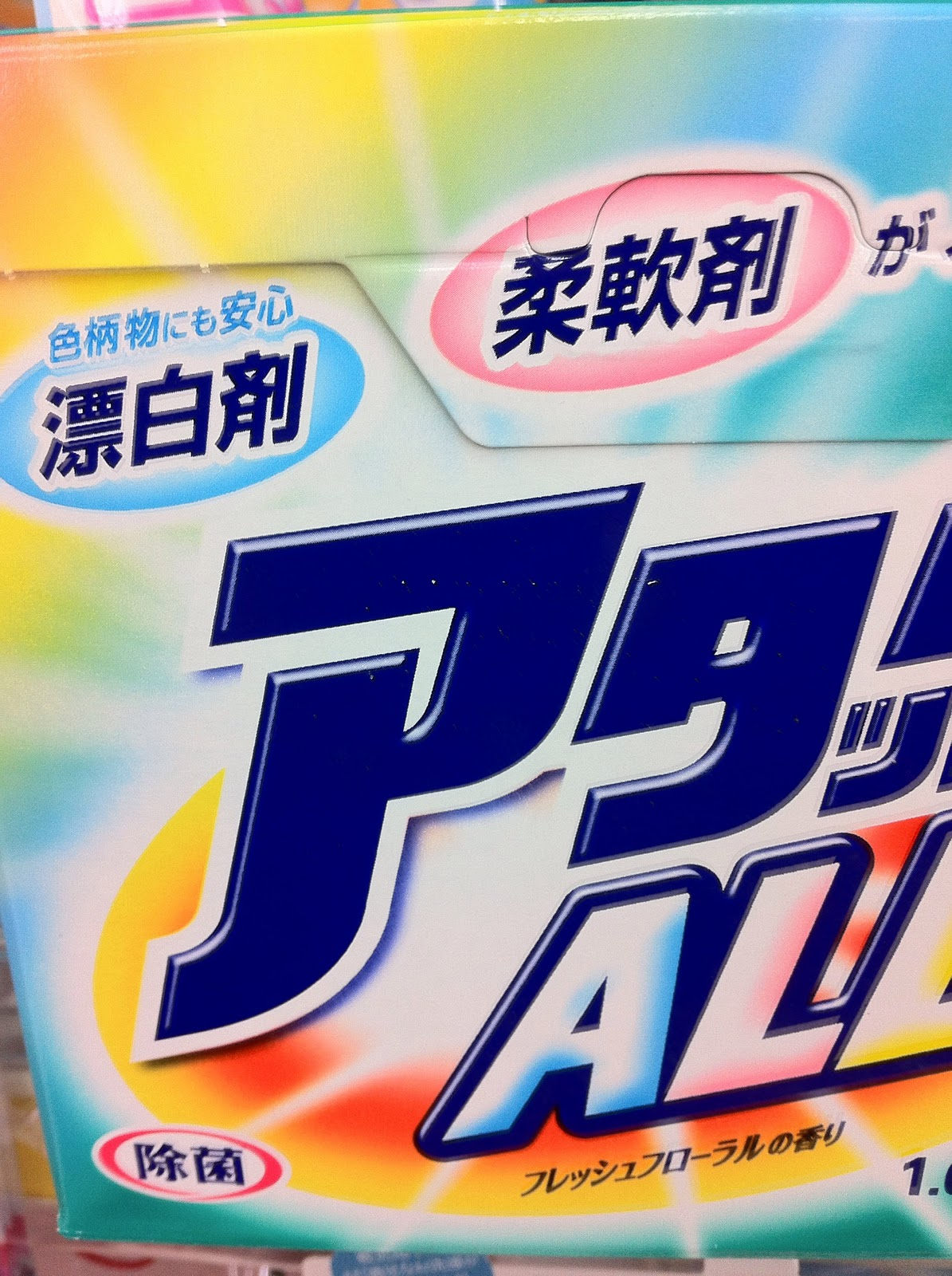 How Much He Detergent To Use A Guide To Laundry Detergent In Japan Surviving In Japan