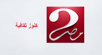 تردد قناة ام بى سى مصر 2 الجديدة