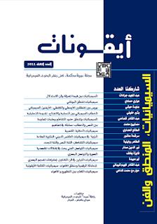 مجلة أيقونات - السيميائيات المنطق والفن