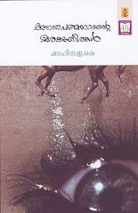 അനന്തപദ്മനാഭന്റെ മരക്കുതിരകള് (ചെറുകഥാ സമാഹാരം )പൂര്ണ,കാലിക്കറ്റ്