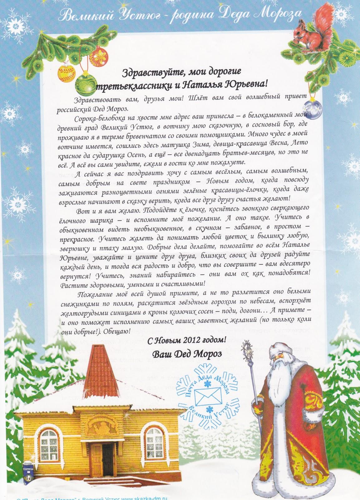 Новогодние поздравления от Деда Мороза и Снегурочки 8