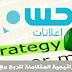 الاستراتيجية المتكاملة للربح مع حسوب