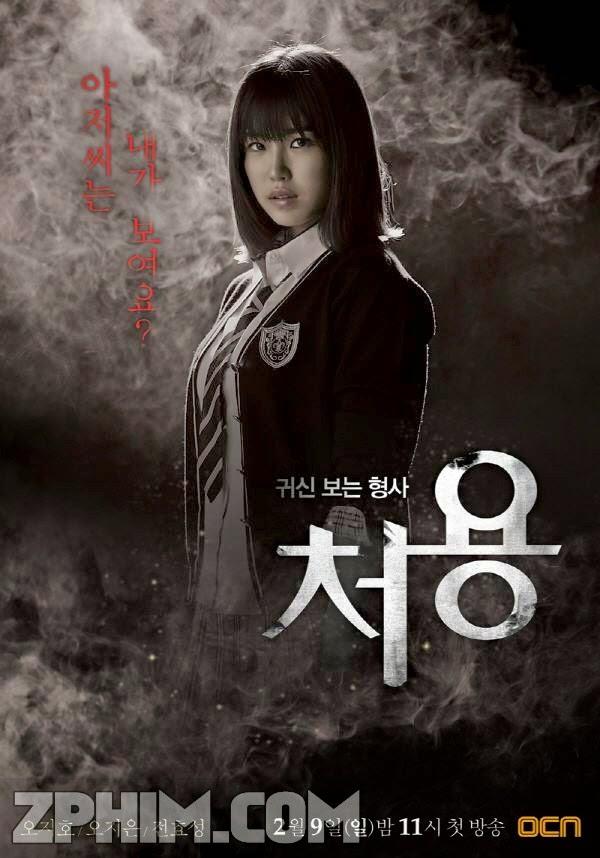 Thám Tử Ngoại Cảm - Ghost-Seeing Detective Cheo-yong (2014) Poster
