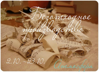 http://atmospherascrap.blogspot.ru/2015/10/blog-post.html