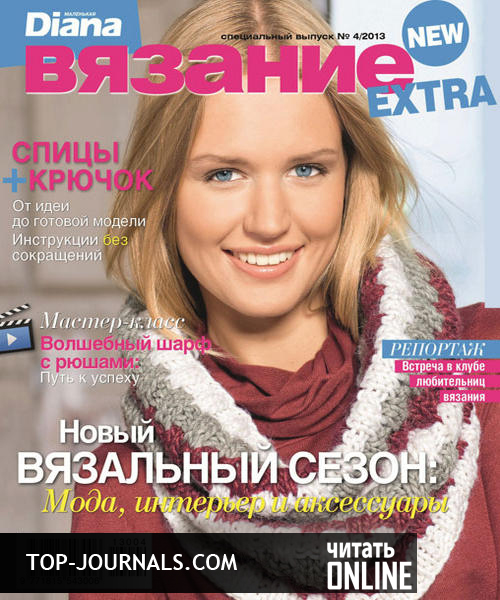 смотреть журнал диана моден онлайн: