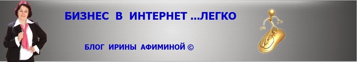 БИЗНЕС В ИНТЕРНЕТЕ...ЛЕГКО
