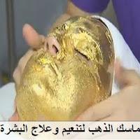 ماسك الذهب الرائع للبشرة