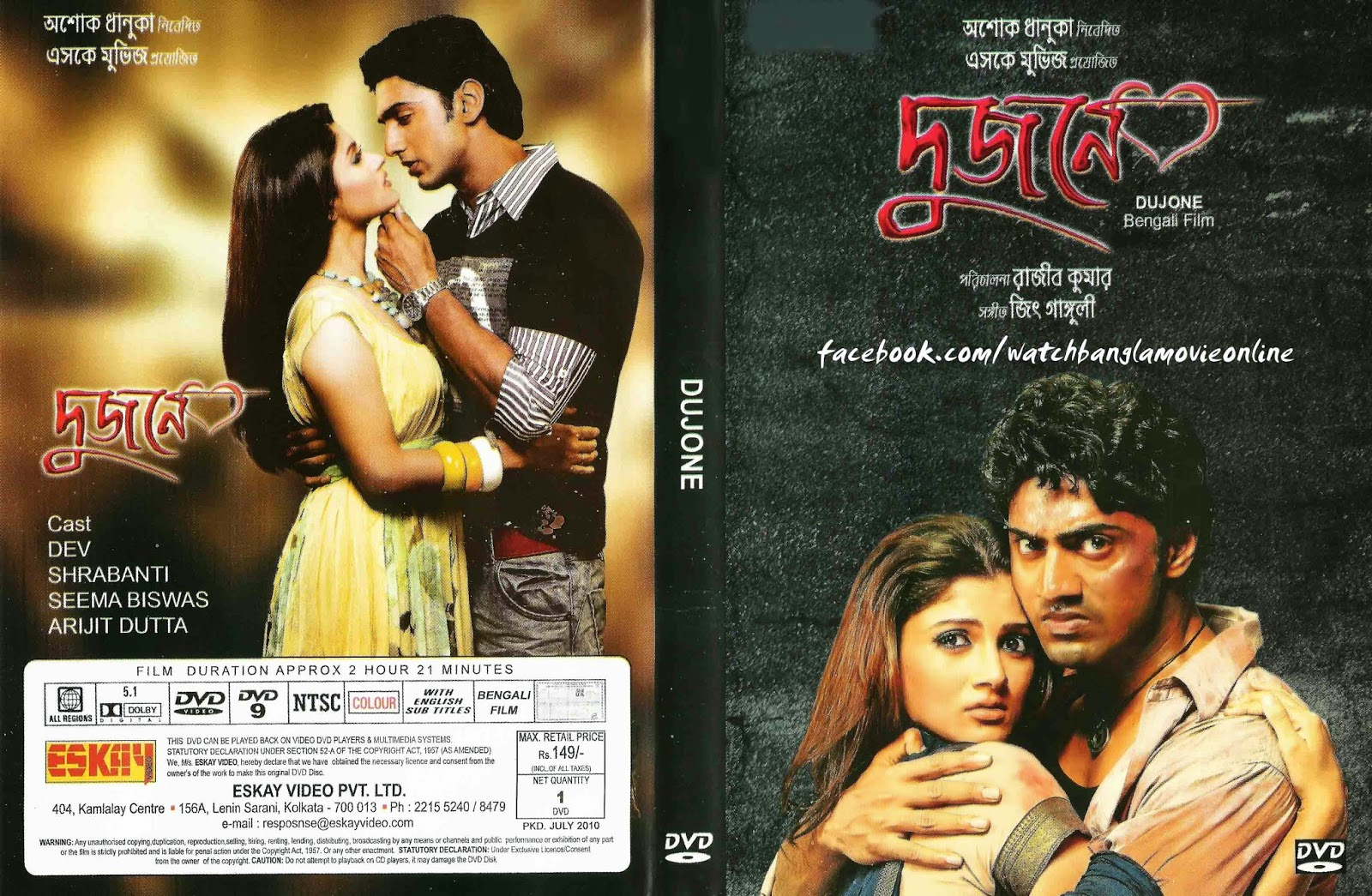 naw kolkata movies click hear..................... Dujone+bangla+Movie+%25283%2529