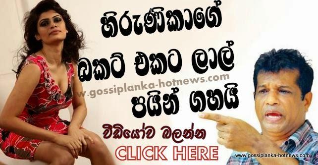 http://www.gossiplanka-hotnews.com/2014/08/lalkantha-reject-hirunika-ice-bucket.html