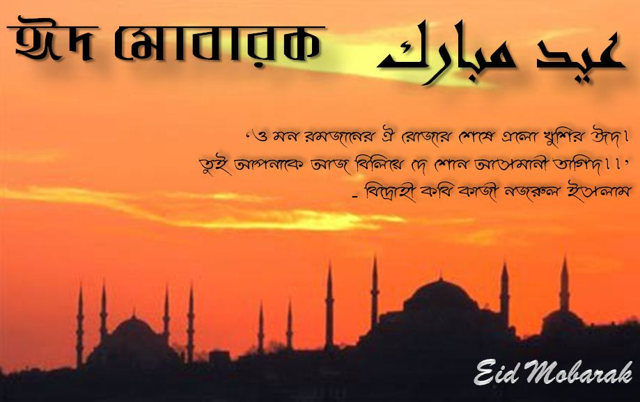 Bangla eid mubarak wallpapers greeting cards pictures messages with bangla eid mubarak wallpapers greeting cards pictures messages with quotes m4hsunfo Image collections
