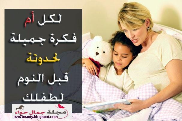ﻟﻜﻞ ﺃﻡ ﻓﻜﺮﺓ جميلة ﻟﺤﺪﻭﺗﺔ ﻗﺒﻞ ﺍﻟﻨﻮﻡ لطفلك - حدوتة قبل النوم - حدوتة قبل النوم قصيرة - حدوتة قبل النوم للاطفال - حدوتة قبل النوم مصرية - حدوتة قبل النوم صغيرة