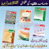 The Great Collection Of Monthly Faqeeh Urdu Magazine By illyas Ghuman
