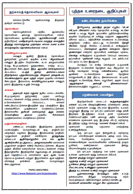 Editorial Essay Tamil Essays On Computer Essay About Computer Uses In Tamil Uses Of Moment  Essay In Video Games And Violence Essay also Definition Essay On Happiness Tamil Essays On Computer Term Paper Academic Writing Service  My Family Essay Writing