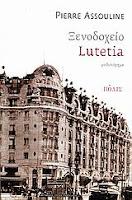 """""""Ξενοδοχείο Lutetia"""" Βιβλίο του Pierre Assoulin (Εκδ.Πόλις,σελ.434)"""