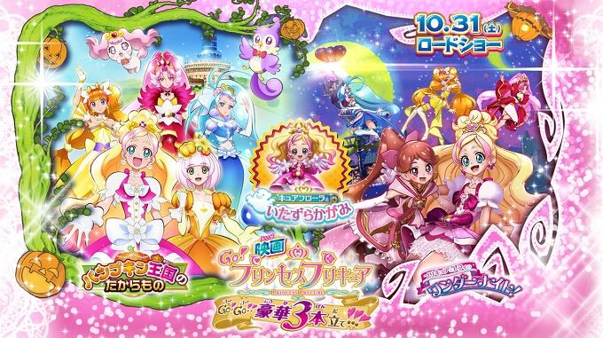 Eiga Go! Princess Precure Go! Go!! Gouka 3-bon Date!!! villanos