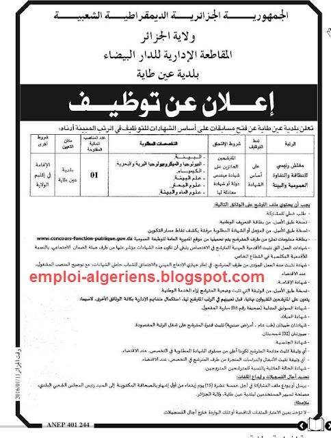 إعلان عن مسابقة توظيف في بلدية عين طاية ولاية الجزائر  جانفي 2016