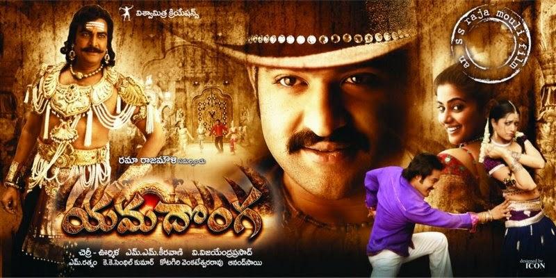 Yama Donga Telugu movie songs download