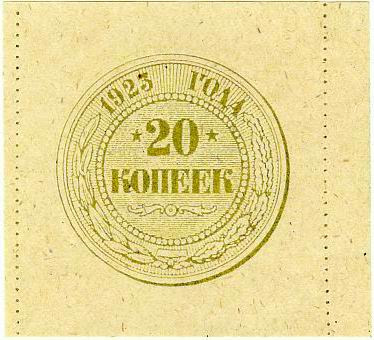 Soviet Russia coin notes 20 kopeks of 1923