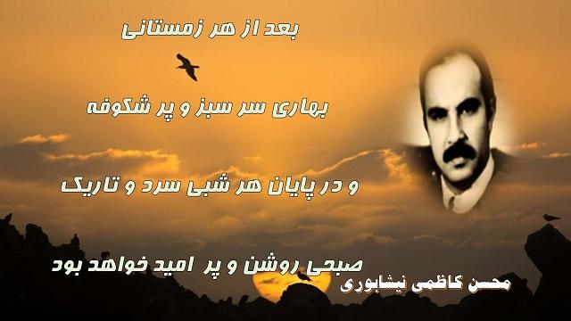 ایران- قتل عام 67از شعر از مجاهد شهید محسن کاظمی نیشابوری