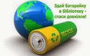 Екологічна акція