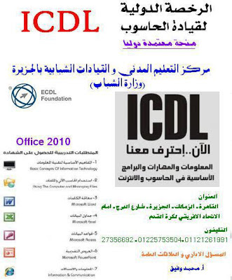 ICDL Egypt