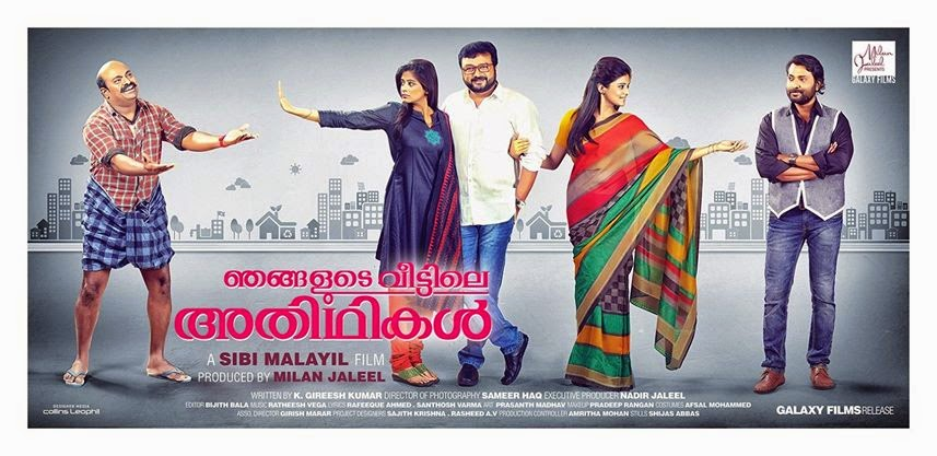 'Njangalude Veettile Adhithikal' Malayalam movie trailer