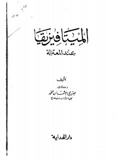 الميتافيزيقا عند المعتزلة - صبري عثمان محمد