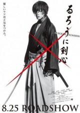 Kenshin: El Guerrero Samurai (2012)