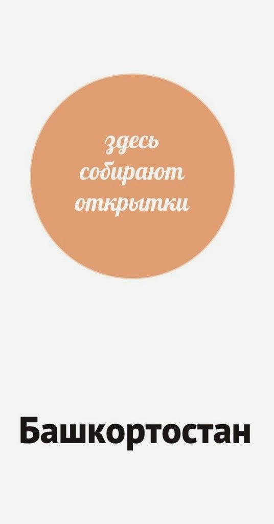 Сбор открыток для детей по Республике Башкортостан