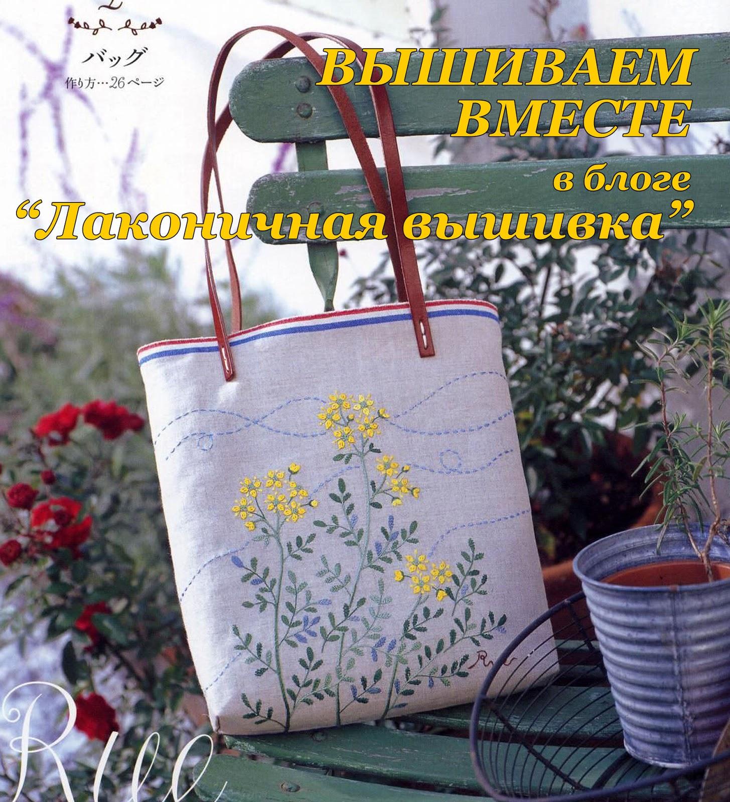 Лаконичная вышивка