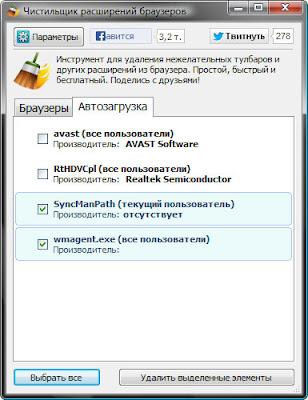удаление записей из автозапуска программ Windows