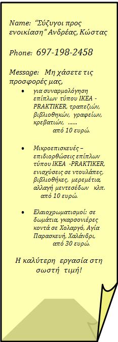 """""""ΣΥΖΥΓΟΙ ΠΡΟΣ ΕΝΟΙΚΙΑΣΗ"""""""