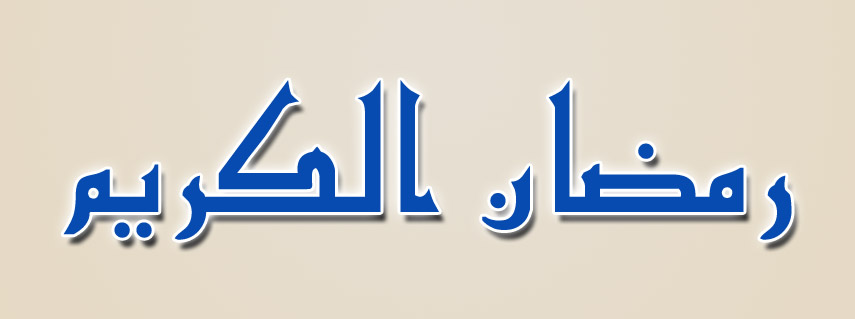 Ramadan 2013 Facebook Timeline Covers