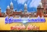 Captain TV 03 07 2014 Nigalvugal