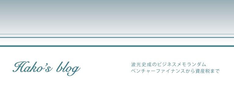 Hako's blog