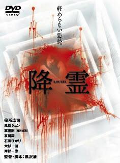 Seance (降霊 K0rei) -2001