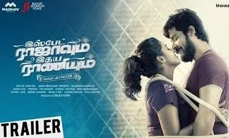 Ispade Rajavum Idhaya Raniyum Official Trailer | Harish